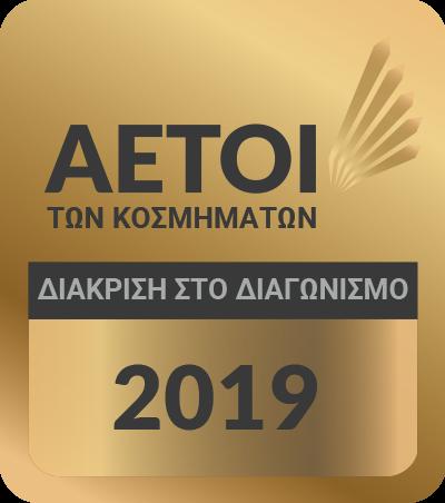 διάκριση στο διαγωνισμό Αετοί των Κοσμημάτων 2019